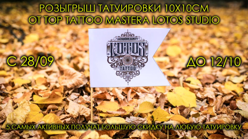 TATTOO Almaty