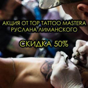 татуировки в Алматы